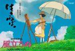 kaze-tachinu-poster-08