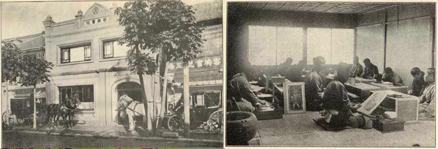 Fotografía promocional de la seu central de Shimbi Shoin a Tokyo, entrada exterior i taller de gravat, principis s.XIX