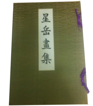 Starhill Collection (Saigaku Gwashû, 1 vol., 1912)