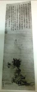 Fig 3. Reproducció a fototipia monocroma de Landscape with ink broken, obra original per Sesshū, Japó, 1495, tinta sobre paper, 148.6 × 32.7 cm, Museu Nacional de Tokyo